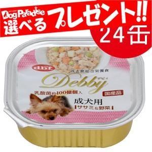 デビフ dbf デビィ 成犬用(ササミ&野菜) 100g×24 dogparadise