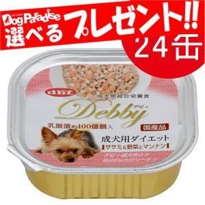 デビフ dbf デビィ 成犬用ダイエット(ササミ&野菜とマンナン) 100g×24(トレイ/ドッグフード)(10%OFFクーポン配布中)|dogparadise