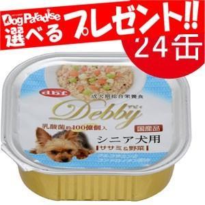 デビフ dbf デビィ シニア犬用(ササミ&野菜) 100g×24(トレイ/ドッグフード)(10%OFFクーポン配布中)|dogparadise