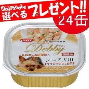 デビフ dbf デビィ シニア犬用(ササミ角切り&野菜) 100g×24(トレイ/ドッグフード)(10%OFFクーポン配布中)|dogparadise