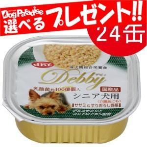 デビフ dbf デビィ シニア犬用(ササミ&すりおろし野菜) 100g×24(トレイ/ドッグフード)|dogparadise
