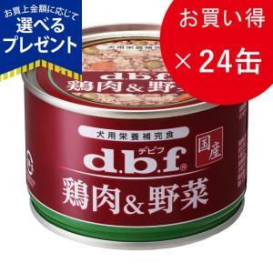 デビフ dbf 鶏肉&野菜 150g×24缶(犬用缶詰/ドッグフード)|dogparadise