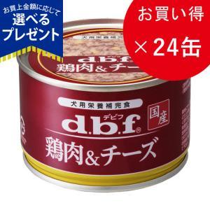 デビフ dbf 鶏肉&チーズ 150g×24缶(犬用缶詰/ドッグフード)|dogparadise