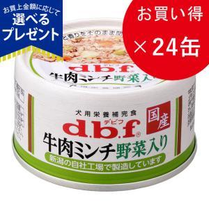 デビフ dbf 牛肉ミンチ野菜入り 65g×24缶(犬用缶詰/ドッグフード)(10%OFFクーポン配布中)|dogparadise