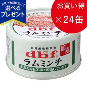 デビフ dbf ラムミンチ 65g×24缶の関連商品1