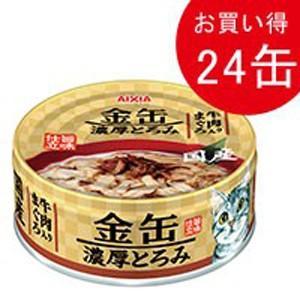 金缶 濃厚とろみ牛肉入りまぐろ 70g×24|dogparadise