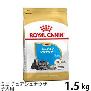(お取り寄せ)ロイヤルカナン ブリードヘルスニュートリション ミニ チュアシュナウザー子犬用 1.5kg|dogparadise