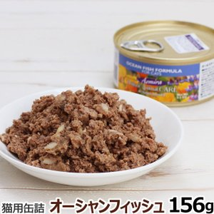 アズミラ キャット猫用缶 オーシャンフィッシュ S 156g|dogparadise
