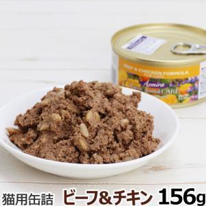 アズミラ キャット猫用缶 ビーフ&チキン S 156g|dogparadise