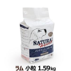 ナチュラルハーベスト ベーシックフォーミュラ メンテナンススモール ラム1.59kg (10%OFFクーポン配布中)|dogparadise