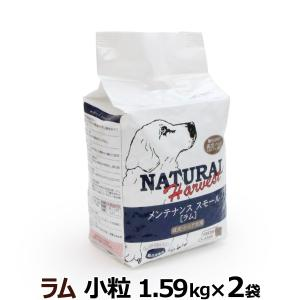 ナチュラルハーベスト ベーシックフォーミュラ メンテナンススモール ラム1.59kg×2袋 (10%OFFクーポン配布中)|dogparadise