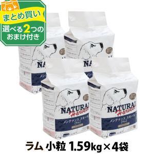 ナチュラルハーベスト ベーシックフォーミュラ メンテナンススモール ラム1.59kg×4袋 (10%OFFクーポン配布中)|dogparadise
