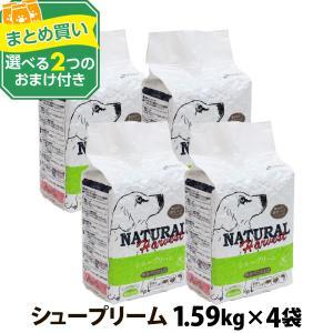 ナチュラルハーベスト プライムフォーミュラ シュープリーム 1.59kg×4袋(10%OFFクーポン配布中)|dogparadise