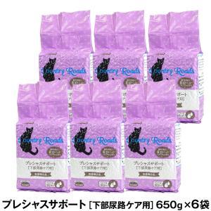 カントリーロード プレシャスサポート F.L.U.T.D 650g×6 猫用総合栄養食 キャットフード phバランス ドライフード|dogparadise