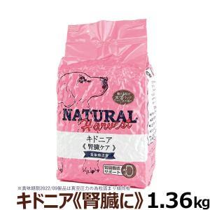 ナチュラルハーベスト セラピューティックフォーミュラ キドニア(腎臓ケア用食事療法食)1.36kg ドッグフード 腎臓ケア 低タンパク質・低リン dogparadise