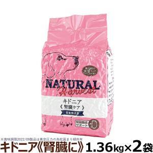 ナチュラルハーベスト セラピューティックフォーミュラ キドニア(腎臓ケア用食事療法食)1.36kg×2袋(10%OFFクーポン配布中)|dogparadise