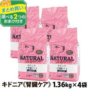 ナチュラルハーベスト セラピューティックフォーミュラ キドニア(腎臓ケア用食事療法食)1.36kg×4袋 dogparadise
