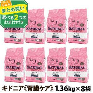 ナチュラルハーベスト セラピューティックフォーミュラ キドニア(腎臓ケア用食事療法食)1.36kg×8袋 dogparadise