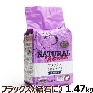 ナチュラルハーベスト セラピューティックフォーミュラ フラックス(結石ケア用食事療法食)1.47kg(10%OFFクーポン配布中)|dogparadise