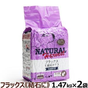 ナチュラルハーベスト セラピューティックフォーミュラ フラックス(結石ケア用食事療法食)1.47kg×2袋(10%OFFクーポン配布中)|dogparadise