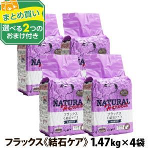 ナチュラルハーベスト セラピューティックフォーミュラ フラックス(結石ケア用食事療法食)1.47kg×4袋(10%OFFクーポン配布中)|dogparadise