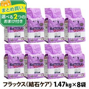 ナチュラルハーベスト セラピューティックフォーミュラ フラックス(結石ケア用食事療法食)1.47kg×8袋 dogparadise