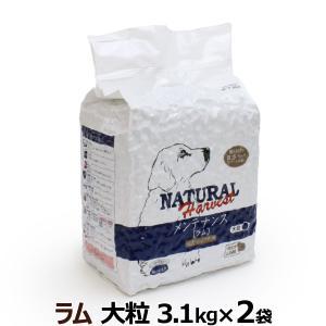 ナチュラルハーベスト ベーシックフォーミュラ メンテナンスフレッシュラム 3.1kg×2袋 (10%OFFクーポン配布中)|dogparadise