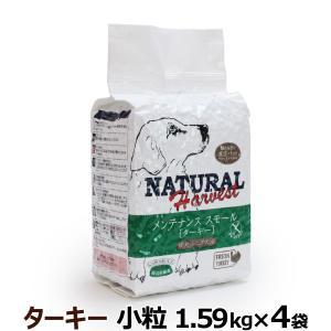 ナチュラルハーベスト ベーシックフォーミュラ メンテナンススモール フレッシュターキー1.59kg×4袋(10%OFFクーポン配布中)|dogparadise
