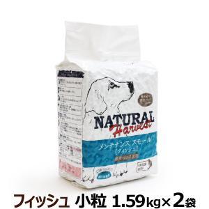 ナチュラルハーベスト ベーシックフォーミュラ メンテナンススモール フレッシュフィッシュ1.59kg×2袋(10%OFFクーポン配布中)|dogparadise