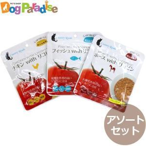 カントリーロード with リコピン アソートセット(70g×3袋) 猫用総合栄養食 キャットフード|dogparadise