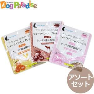 カントリーロード フィーライン シンプレックス アソートセット(70g×3袋) 猫用総合栄養食 キャットフード|dogparadise
