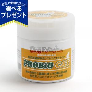 無添加発酵食品 PROBIO CAT プロバイオキャット 45g