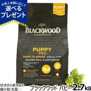 ブラックウッド・パピーの特徴 ブラックウッド・パピーは、乾燥チキンミールを使用することで栄養吸収がア...