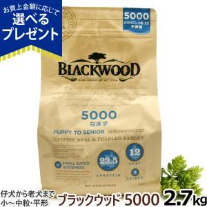 (2016年12月26日より価格改定)ブラックウッド5000 2.7kg