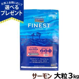 フィッシュ4ドッグ コンプリートフード(サーモン)大粒3kg