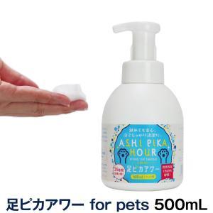バイオトロール 足ピカアワー for pets 500ml ペット byotrol 消臭 除菌 抗菌...