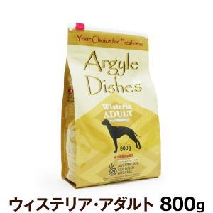 アーガイルディッシュ ドッグフード ウィステリアアダルト 800g /賞味期限2019年5月31日以降/オーガニック アレルギー対応|dogparadise