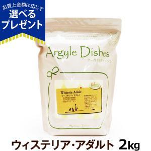 アーガイルディッシュ ドッグフード ウィステリアアダルト 2kg /賞味期限2019年5月31日以降/オーガニック アレルギー対応|dogparadise