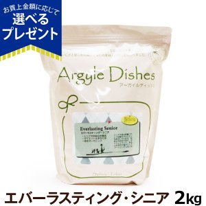 アーガイルディッシュ エバーラスティングシニア 2kg /賞味期限2019年5月31日以降/オーガニック アレルギー対応|dogparadise
