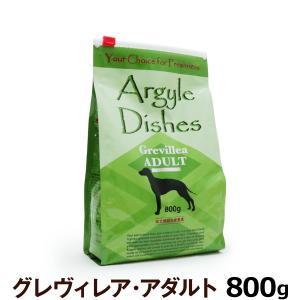 アーガイルディッシュ グレヴィレア アダルト 800g /賞味期限2019年5月31日以降/アレルギー対応|dogparadise