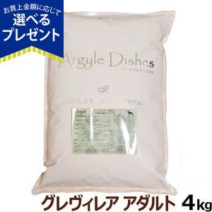 アーガイルディッシュ グレヴィレア アダルト 4kg /賞味期限2019年5月31日以降/アレルギー対応|dogparadise