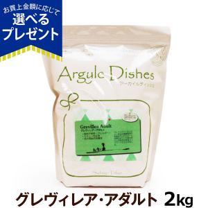 アーガイルディッシュ グレヴィレア アダルト 2kg /賞味期限2019年5月31日以降/アレルギー対応|dogparadise