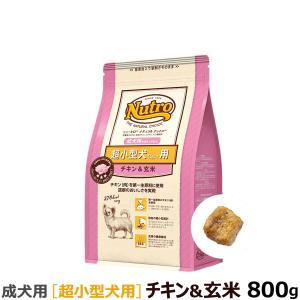 ニュートロ ナチュラルチョイス 超小型犬用成犬用 チキン&玄米800g