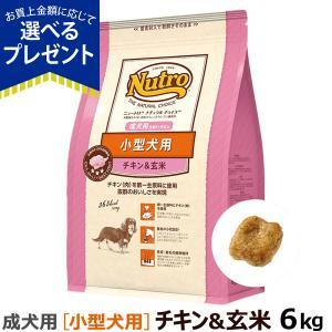 ニュートロ ナチュラルチョイス ドッグフード ...の関連商品3