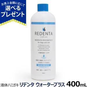 リデンタウォータープラスReDenta 犬猫用液体ハミガキ 473ml|dogparadise