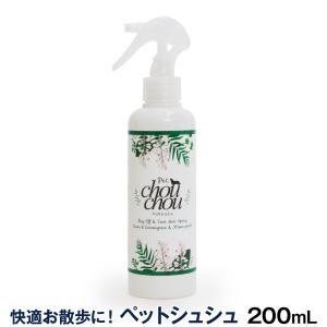 PetChouChou ペットシュシュ(ペット用虫除けスプレー)200ml /虫よけ 蚊 ペット 防虫対策 スプレー 天然 虫除けスプレー 犬 猫 携帯