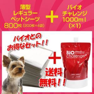 ペットシーツ レギュラー800枚(200枚×4袋)+バイオチャレンジ1L詰替×1本|dogparadise