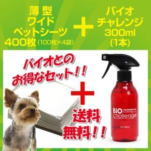ペットシーツ ワイド400枚(100枚×4袋)+バイオチャレンジ300ml本体×1本|dogparadise