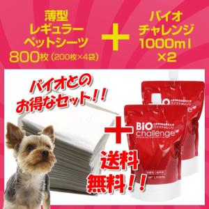 ペットシーツ レギュラー800枚+バイオチャレンジ1L詰替×2本|dogparadise