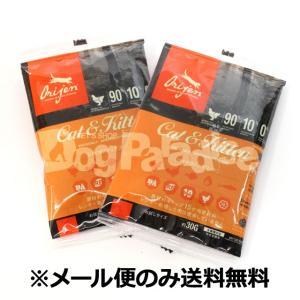 /賞味期限2018年7月5日/(メール便可)オリジン キャット サンプル 30g×2袋